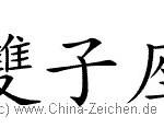 Chinesische Zeichen Vorlagen – gratis runterladen