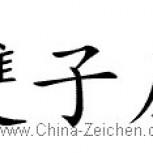 chinesische-zeichen-gratis-runterladen